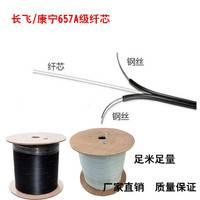 FTTH电信级1芯皮线光纤光缆单芯自承式室外皮线光缆3根钢丝蝶形