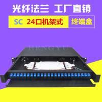 24芯光纤配线架光缆终端盒48芯终端盒ODF光纤配线架网络机柜