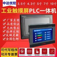 中达优控PLC一体机工控触摸屏4.3/5/7寸运动全自动口罩机控制系统