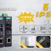 MOXA  工业级百兆光纤收发器IMC-11系列 IMC-11-S-SC   618促销