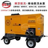 移动排水泵车厂家,移动拖车式柴油机水泵