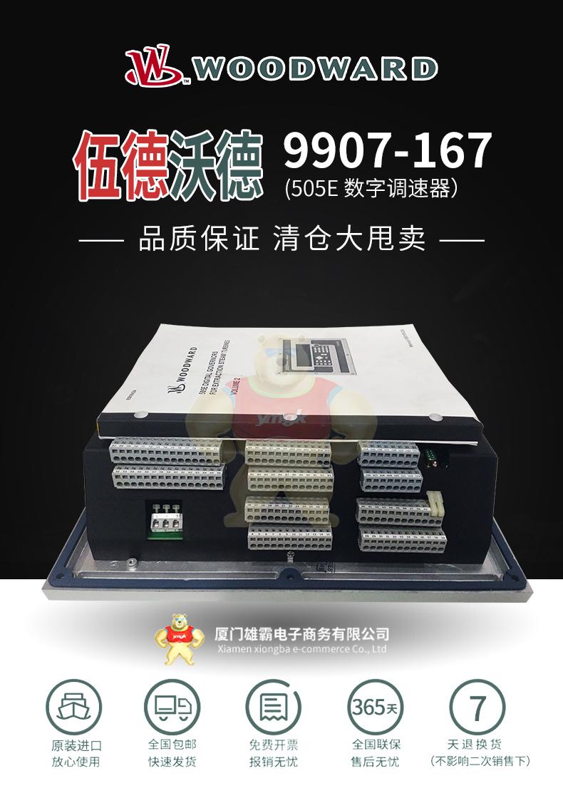 WOODWARD 9907-167  全新原装 现货 质保2年 PLC,DCS,模块