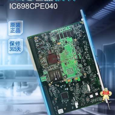 GE IC698CPE040 库存原装进口