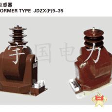 JDZX9-35KV