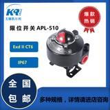 内置进口品牌微动开关 信号反馈装置 防爆CT6限位开关回讯器APL-510限位开关