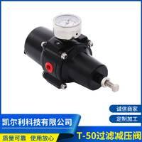 国产铝合金杯体二联件减压阀油水分离器 T-50空气过滤减压阀