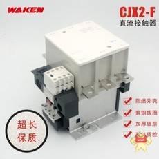 cjx2(HD)FS