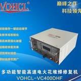 VOHCL沃驰品牌 智能高速电火花堆焊修复机 模具被覆机 模具修补机