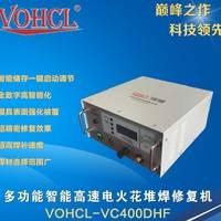 沃驰记忆存储智能化高速电火花堆焊修复机