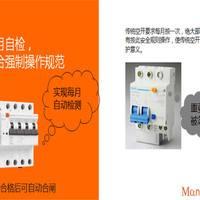 电力物联网用户侧升级——曼顿智慧微断