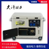 6kw家用柴油发电机TO7600ET-J