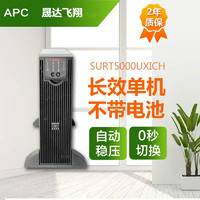 APCUPS电源SURT1000XLICH标准延时700W/1000VA内置电池 正品包邮