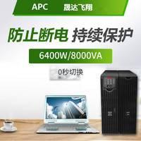 APCUPS电源SUA1000R2ICH/670W/1000VA机架式 USB通讯 正品包邮