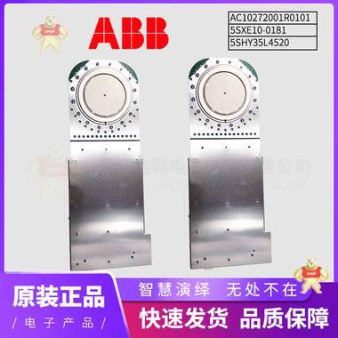 AC10272001R0101 5SXE10-0181 5SHY35L4520  现货库存