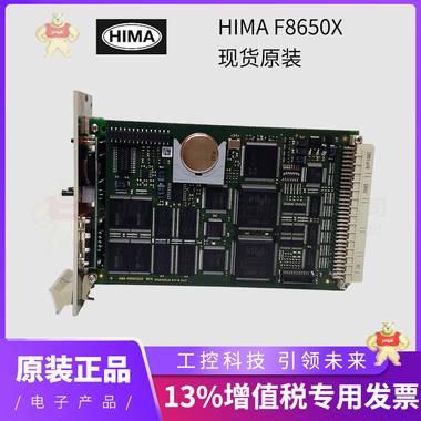 F8650X 现货库存