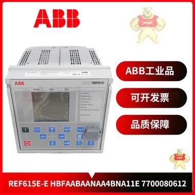 REF615E-E HBFAABAANAA4BNA11E 7700080612   现货库存