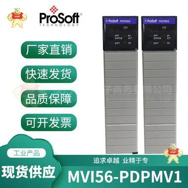 MVI56-PDPMV1 库存现货