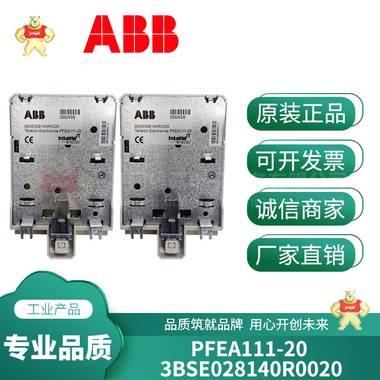 PFEA111-20 3BSE028140R002 现货库存