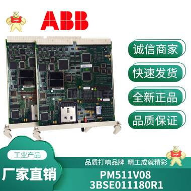 PM511V08 3BSE011180R1 现货库存
