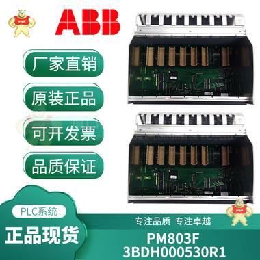 PM803F 3BDH000530R1现货库存