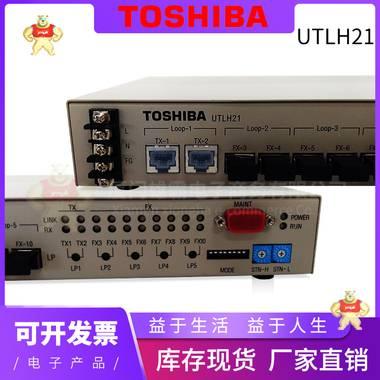 UTLH21 现货库存
