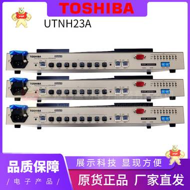 UTNH23A  现货库存