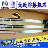 深圳南山供电局指定品牌电缆熔中间熔接头HMJ