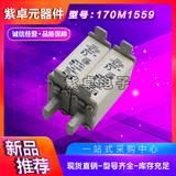 伊顿BUSSMANN巴斯曼170M1559 690V16A熔断器全新原装现货