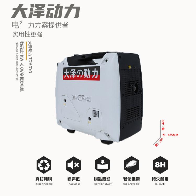 大泽动力1KW数码变频发电机TO1000IS手提便携式正玄波电220V 数码变频汽油发电机,小型汽油发电机,单相汽油发电机,高原数码发电机