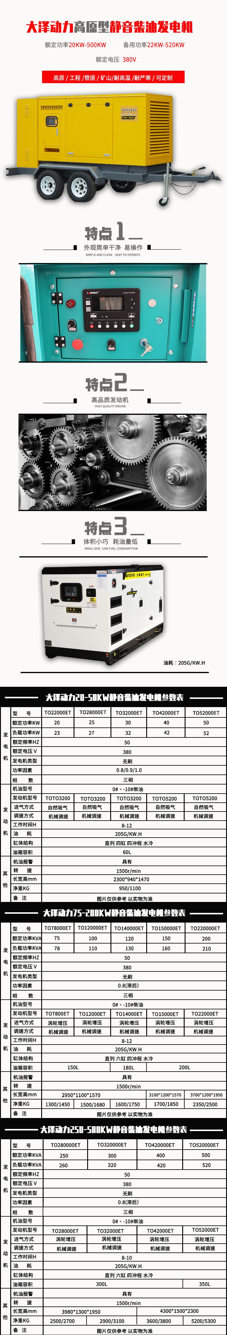 大泽动力全自动100KW静音柴油发电机TO120000ET高原用380V三相 高原柴油发电机,三相柴油发电机,水冷柴油发电机