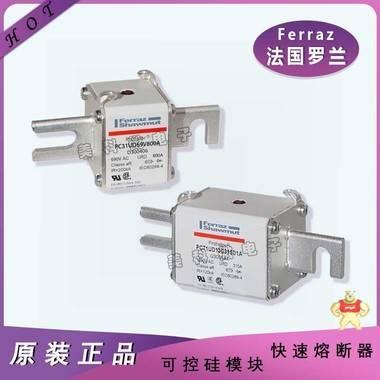法国熔断器A070UD30LI350 W300146 A070UD30LI400 X300147