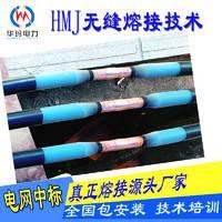 HMJ电缆中间熔接头设备【技术转让】