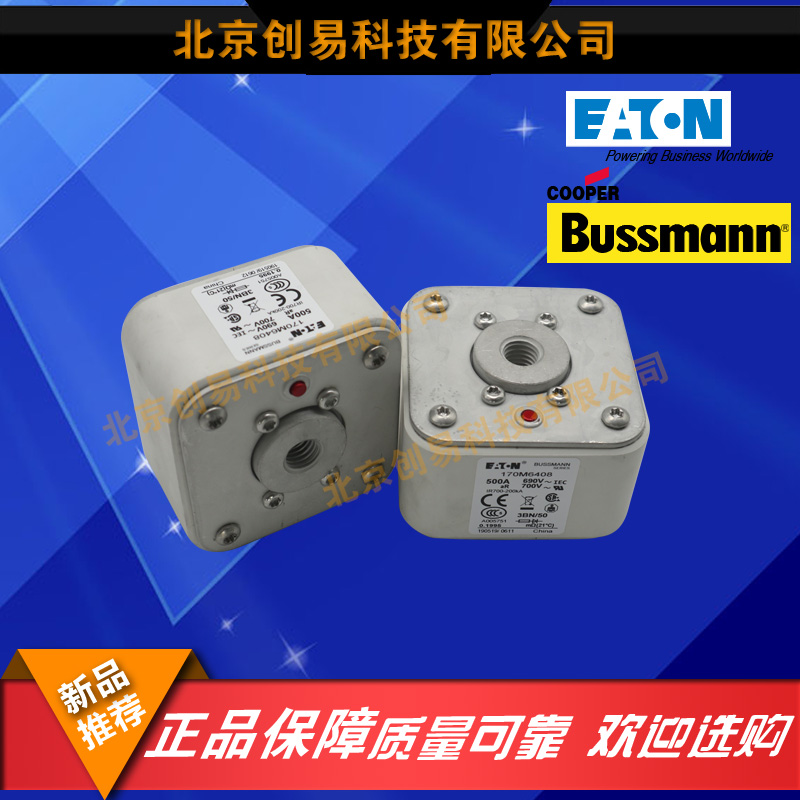170M6408690V500A巴斯曼熔断器170M系列,现货供应。