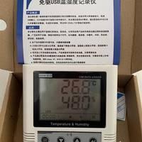 温湿度记录仪(外置探头) 型号:LM12-COS-03-5