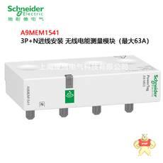 A9MEM1541