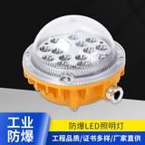 金阳王 led免维护防爆灯 BZD158-107  全新LED光源 寿命长 长期免维护