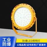 金阳王 led防爆灯 BZD158-101  led光源 国家标准 证书齐全