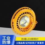 金阳王 led防爆灯具 BZD158 厂家直销 证书齐全 全新LED芯片 绿色环保 寿命长