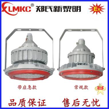 批发郑氏新黎明BZD180-101-50W LED防爆灯 100W加油站防爆灯