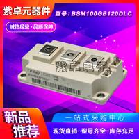 infineon英飞凌BSM100GB120DLC全新原装IGBT功率模块