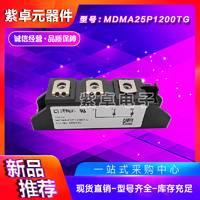 IXYS艾赛斯MDMA25P1200TG二极管功率模块原装现货