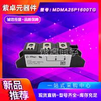 IXYS艾赛斯MDMA25P1600TG二极管功率模块原装现货