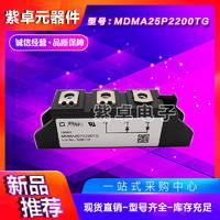 IXYS艾赛斯MDNA25P2200TG二极管功率模块原装现货
