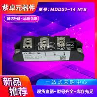 IXYS艾赛斯MDD26-14N1B二极管功率模块原装现货