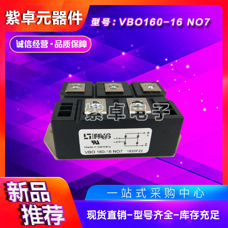IXYS艾赛斯VBO50-08NO7可控硅功率模块原装现货