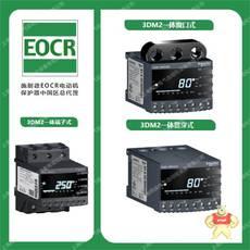 EOCR3DM2-WRDUWZ