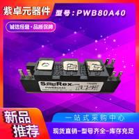 全新原装三社PWB80A40可控硅功率模块