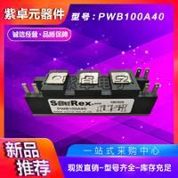 全新原装三社PWB100A40可控硅功率模块