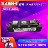 全新原装三社PWB130A30可控硅功率模块