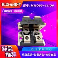 德国IXYS原装MOS管MMO90-14IO6可控硅 IGBT功率模块